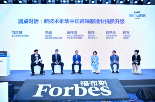 2020福布斯中国创新峰会在成都成功闭幕(图12)