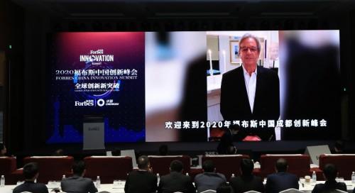 2020福布斯中国创新峰会在成都成功闭幕(图2)
