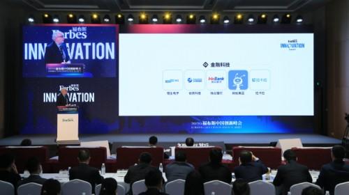 2020福布斯中国创新峰会在成都成功闭幕(图14)