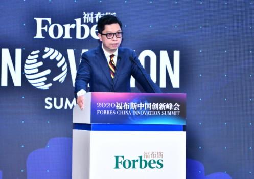 2020福布斯中国创新峰会在成都成功闭幕(图1)