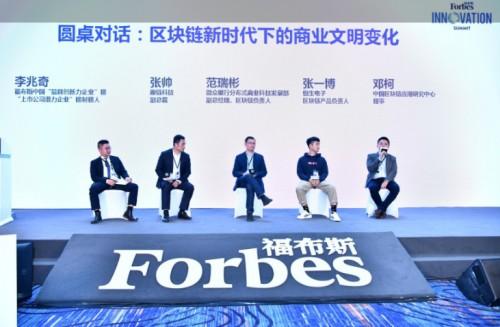 2020福布斯中国创新峰会在成都成功闭幕(图13)