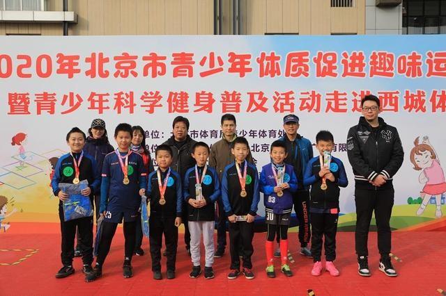 2020年北京市青少年体质促进趣味运动会暨青少年科学健身普及活动走进西城体校
