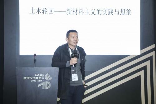 "CADE建筑设计博览会2020(北京) ""夯土.本土.后土""建筑师主题沙"