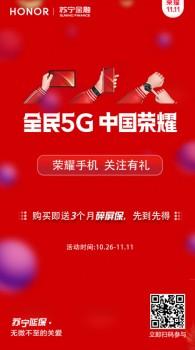 双十一关注荣耀苏宁自营旗舰店 苏宁金融送3个月碎屏保