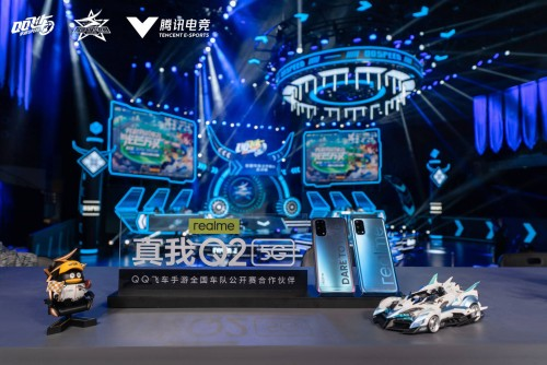QQ飞车手游全国车队公开赛总决赛 realme真我战队亮相巅峰之战