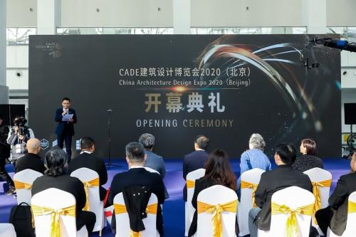 CADE建筑设计博览会2020(北京)30日在京隆重揭幕