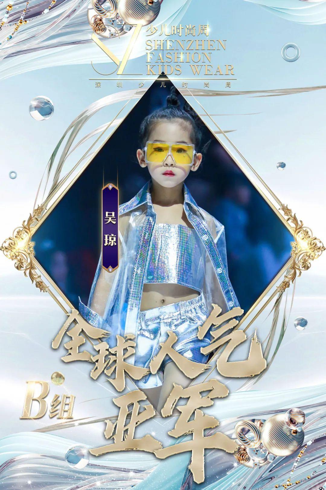 """吴琼 荣获""""第一秀场""""国际少儿超模大赛全球人气亚军"""