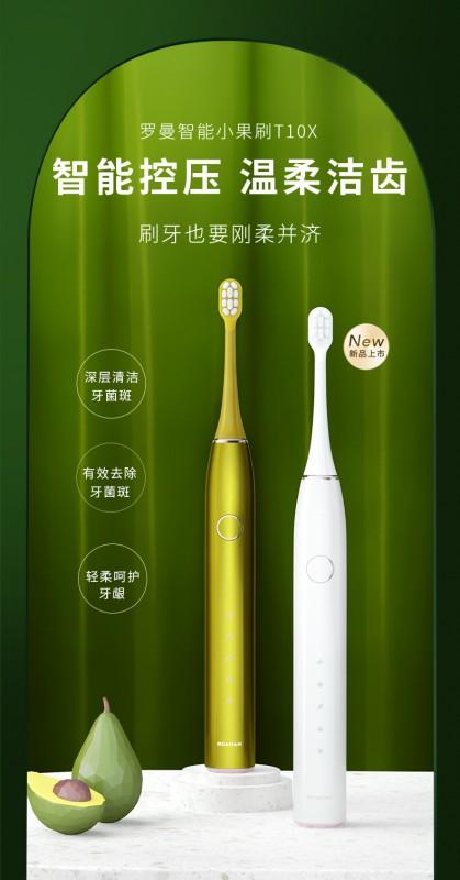罗曼电动牙刷在天猫全球首发全新升级款智能压力感应小果刷
