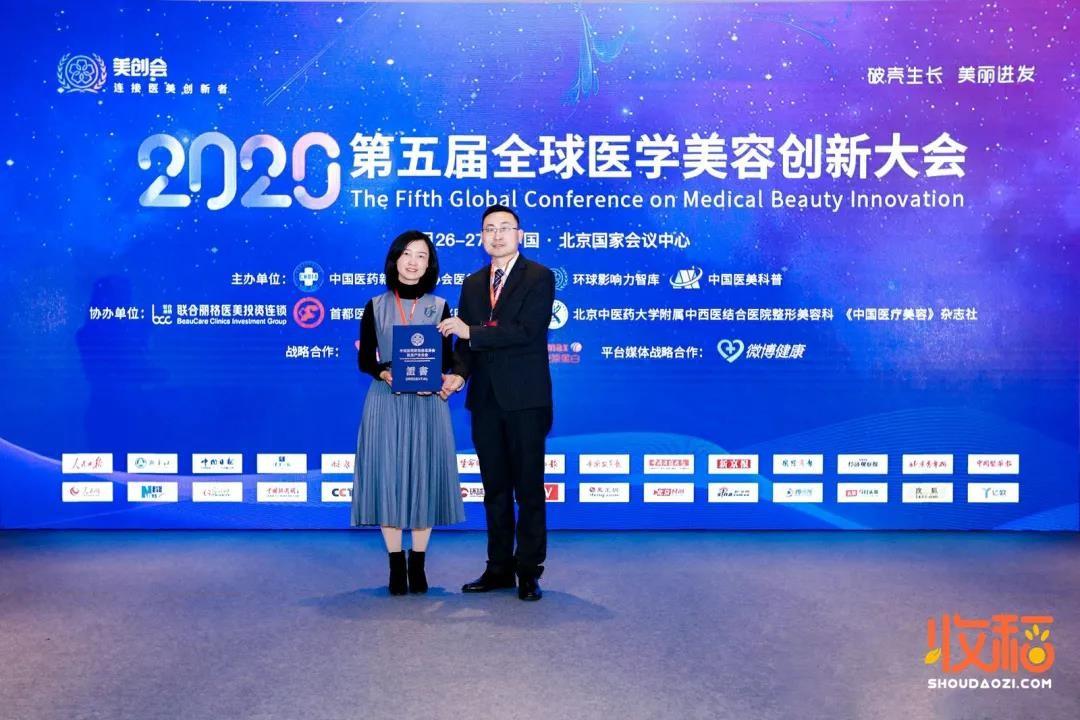 """收稻荣获第五届全球医美创新大会""""2020中国十大医美科技""""奖"""