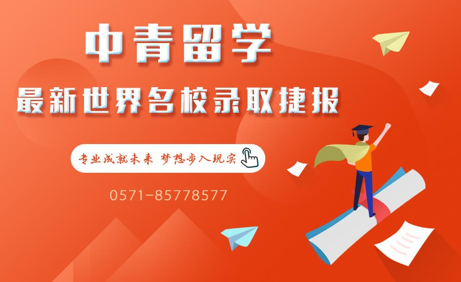 學習成績一般該怎么出國留學,杭州中青留學這樣來做