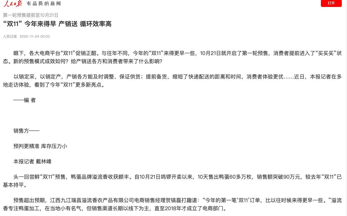 超前解压供应提速 京东11.11预售成商家品牌增量新引擎