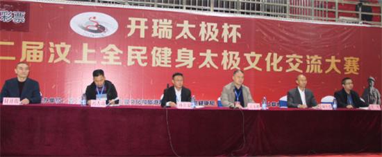 汶上县全民健身太极文化交流大赛圆满结束