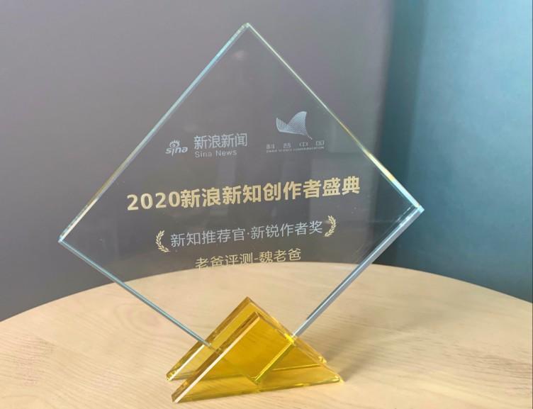 """科普大V""""老爸评测""""入选""""2020新浪新知推荐官新锐作者TOP10"""""""