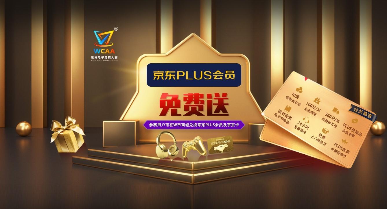 WCAA赛事平台携手京东PLUS会员送上2020双11满满福利