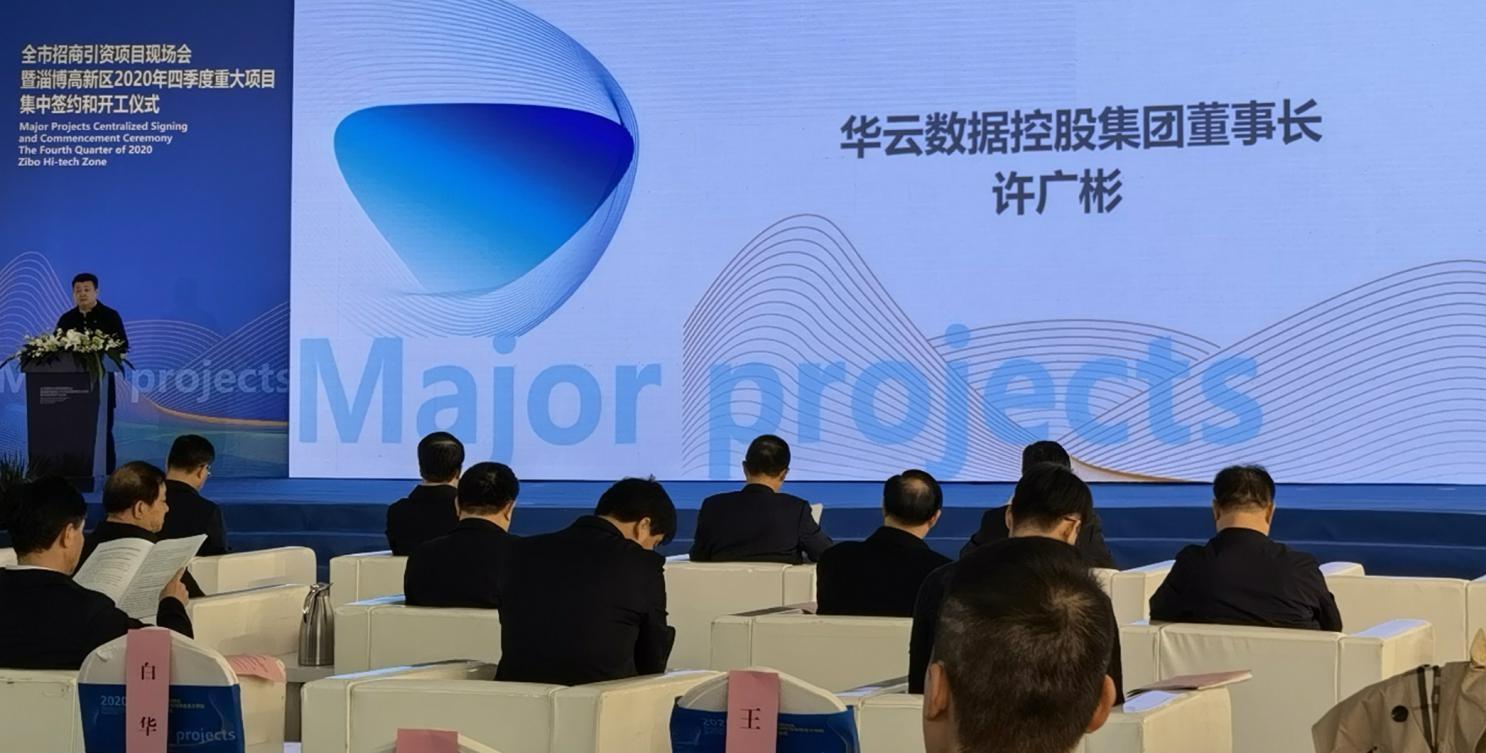 华云数据与山东淄博签署战略合作协议