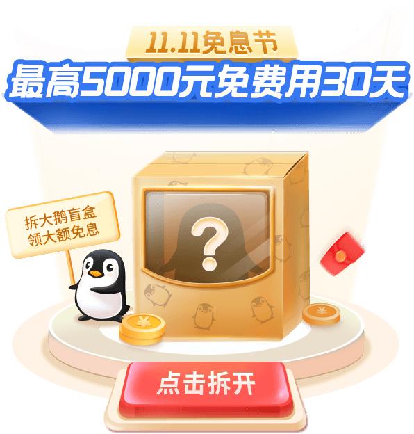 安逸剁手,激活小鹅花钱23000元免费用30天