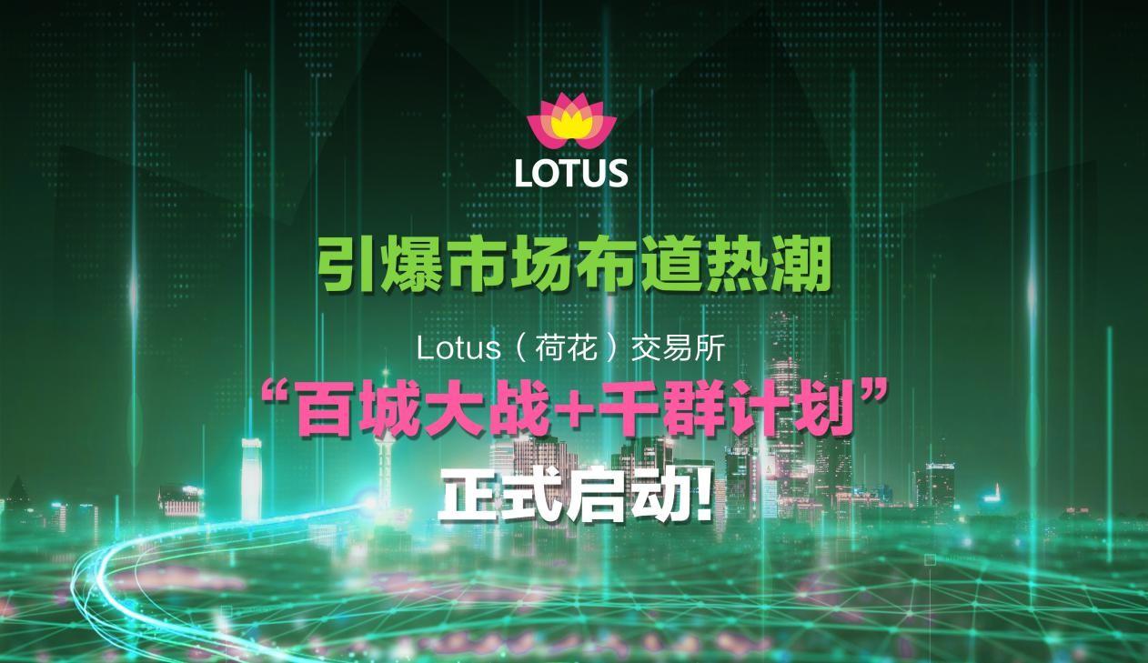 """引爆市场布道热潮,Lotus(荷花)交易所""""百城大战+千群计划""""正式启动"""