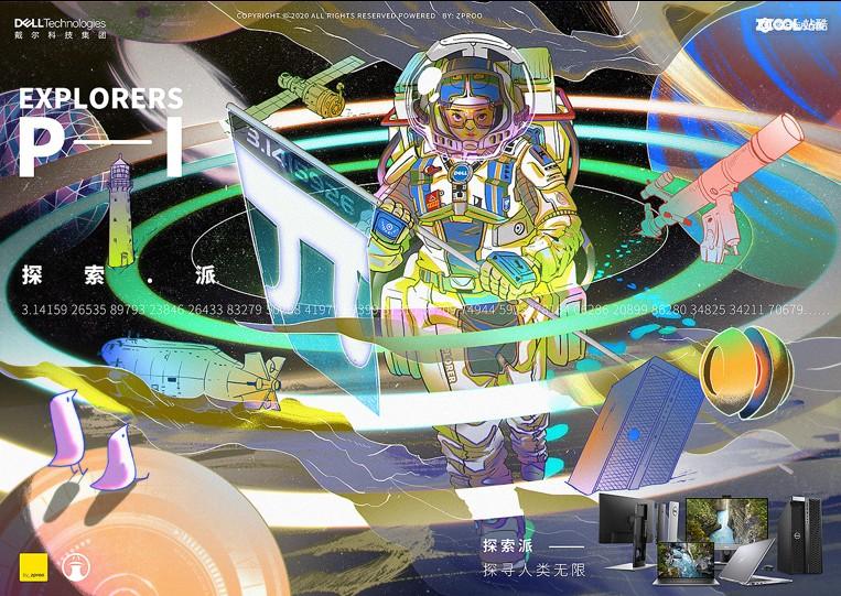 为灵感,不设限,戴尔创意π系列PC海报征集大赛火热进行中