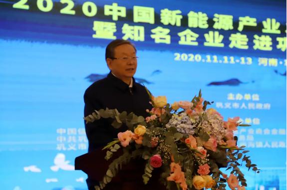 2020中国新能源产业发展高峰论坛暨知名企业走进巩义活动系列报道之一