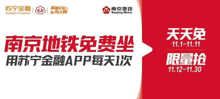 请南京人民免费坐地铁 苏宁金融落实普惠金融服务