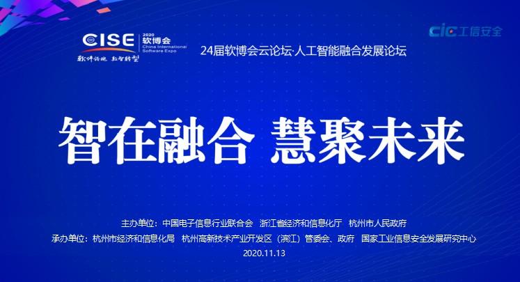 """2020第24届软博会云论坛系列:""""人工智能融合发展论坛""""成功举办"""