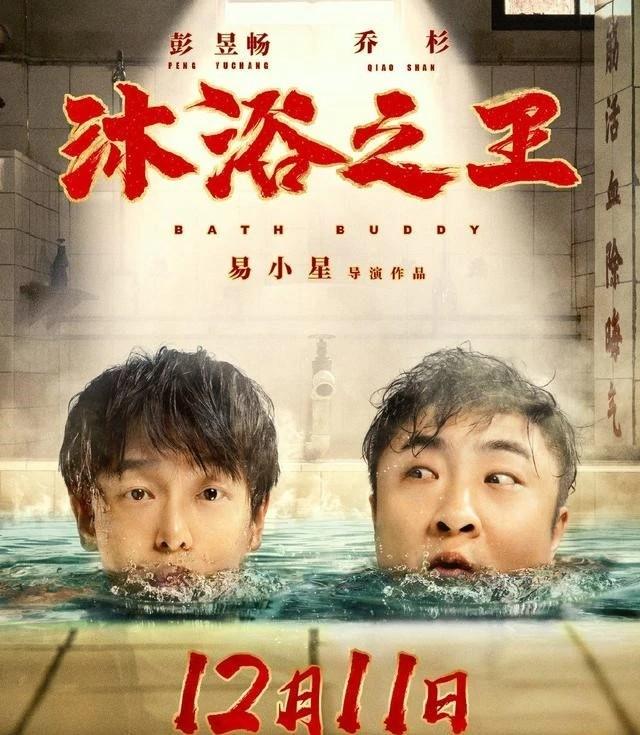 北京文化出品的《沐浴之王》《你好,李焕英》定档,看点十足