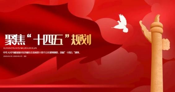 东方园林设定新目标,为美丽中国建设不懈奋斗
