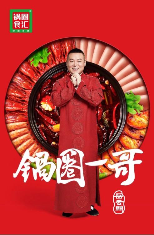 """锅圈食汇斩获""""中国国际广告节2020广告主奖·年度品牌塑造案例金奖"""""""