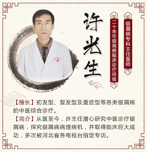 中医许光生:治疗牛皮癣最新药