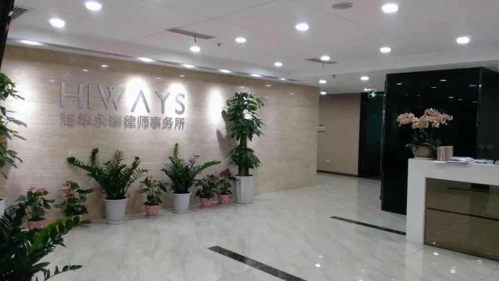 上海海华永泰律师事务所诠释海派律所:海纳百川,气华致远