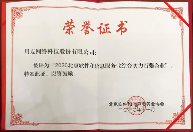 用友强势上榜! 2020北京软件和信息服务业综合实力百强企业发布