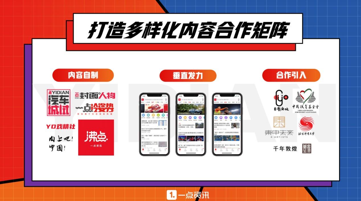 建立共生共赢营销体系,一点资讯于中国广告节勾勒营销资源矩阵