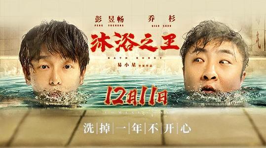 《沐浴之王》和《你好,李焕英》官宣定档,北京文化或再创爆款