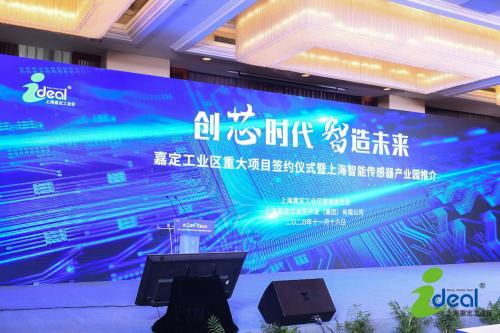 加速区域数字新经济产业发展 旭航与嘉定工业区达成战略合作