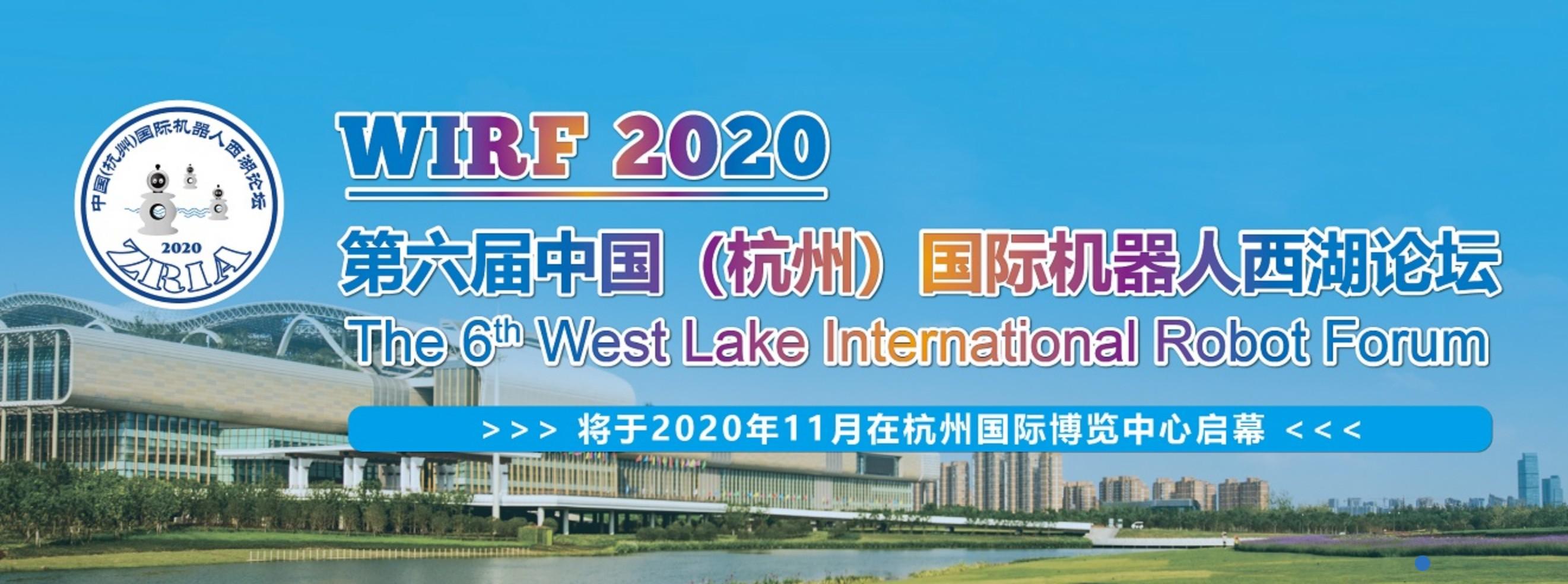 """聚焦""""机器人与智能建造"""",中国(杭州)国际机器人西湖论坛机器人与智能建造专题论坛期待您的到"""