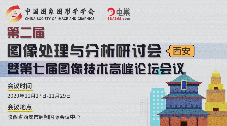 第二届图像处理与分析研讨会暨第七届图像技术高峰论坛会议西安举行