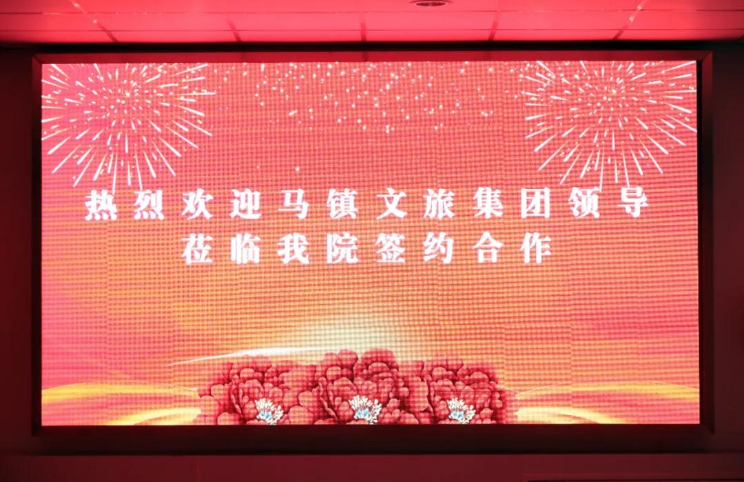 中國馬鎮與河北旅游職業學院簽約校企合作暨授牌儀式