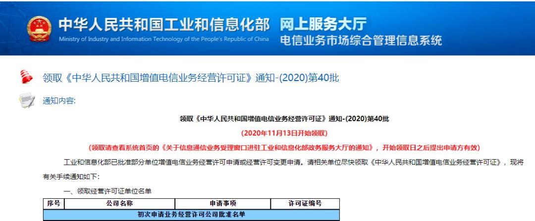 喜报 | 聚英国际获得《中华人民共和国增值电信业务经营许可证》