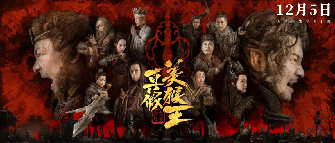 《真假美猴王之大圣无双》 定档12月5日,吴孟达携新老西游人惊喜上线!