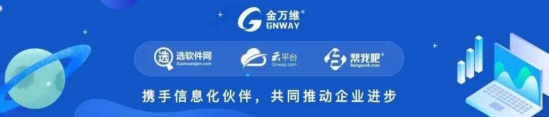 """2020中国企业数智化生态联盟峰会暨金万维全国伙伴大会""""云端""""盛大"""