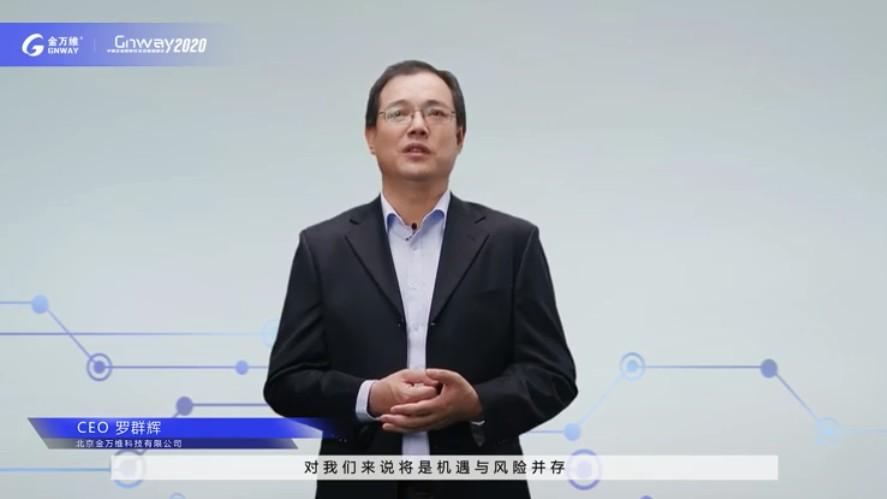 """2020中国企业数智化生态联盟峰会暨金万维全国伙伴大会""""云端""""盛大举行"""