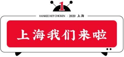 祝贺丨老韩煸鸡上海第一家!来啦!