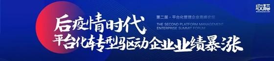 """收稻创始人黄悦""""平台化管理""""企业高峰论坛企业,论后疫情时代""""业绩突围"""""""