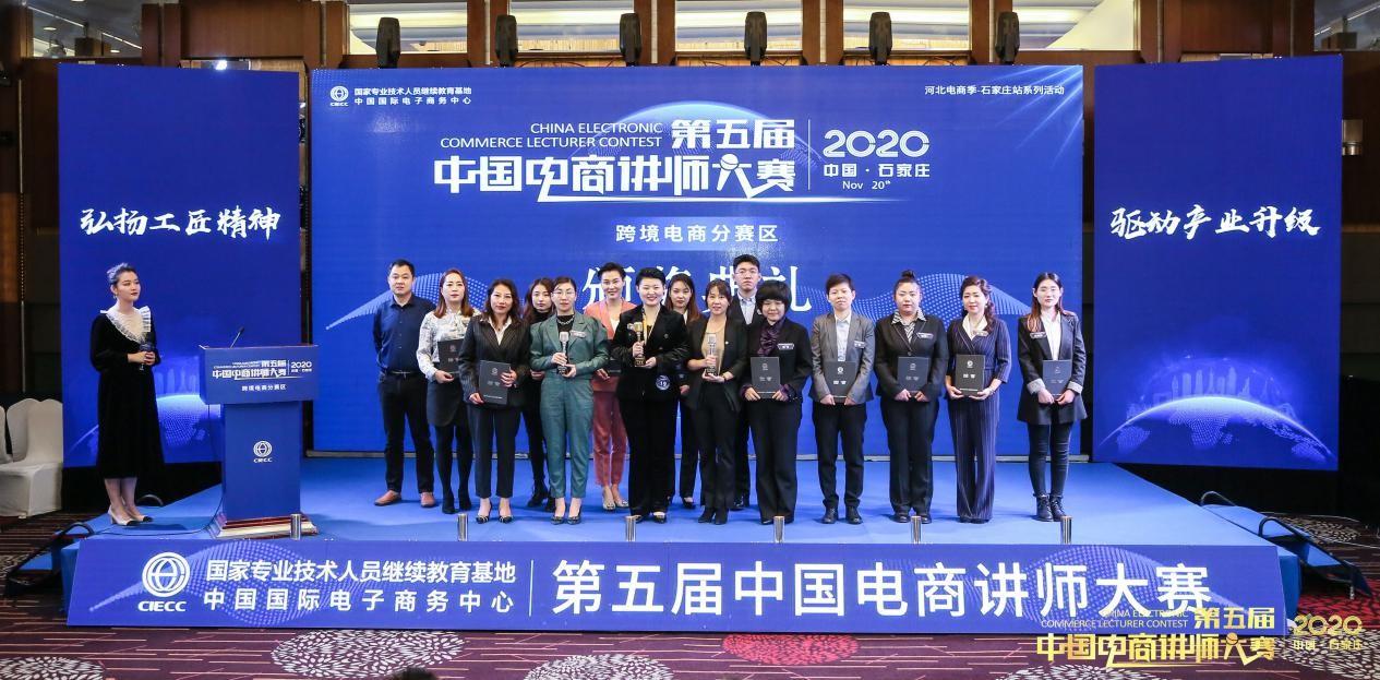 第五届中国电商讲师大赛跨境电商分赛区决赛在石家庄落幕