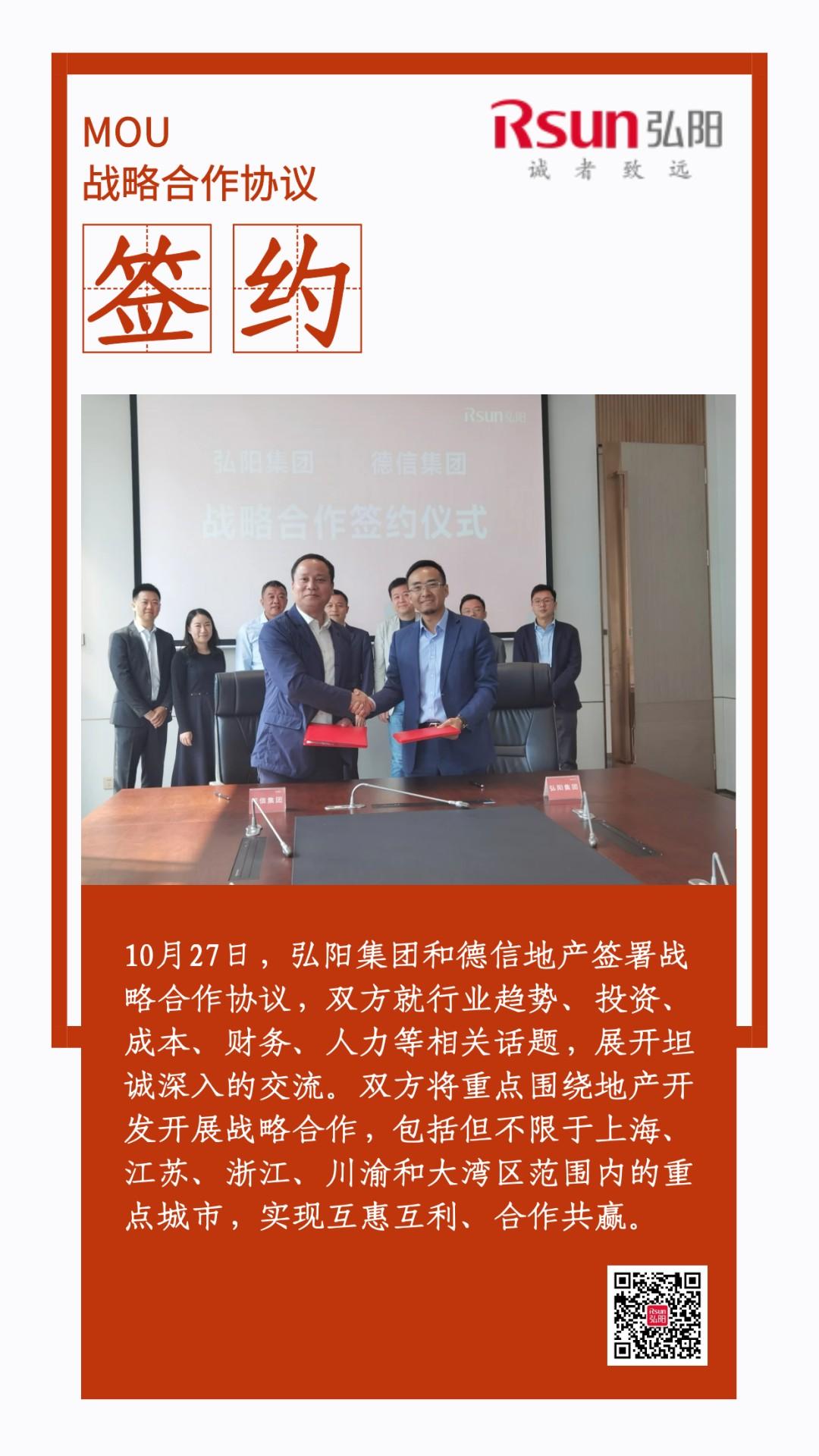 弘阳地产和德信集团签署战略协议书
