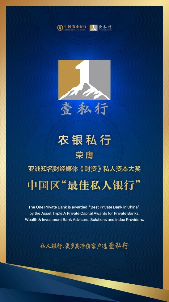 """农银私行荣膺《财资》中国区唯一""""最佳私人银行""""大奖"""