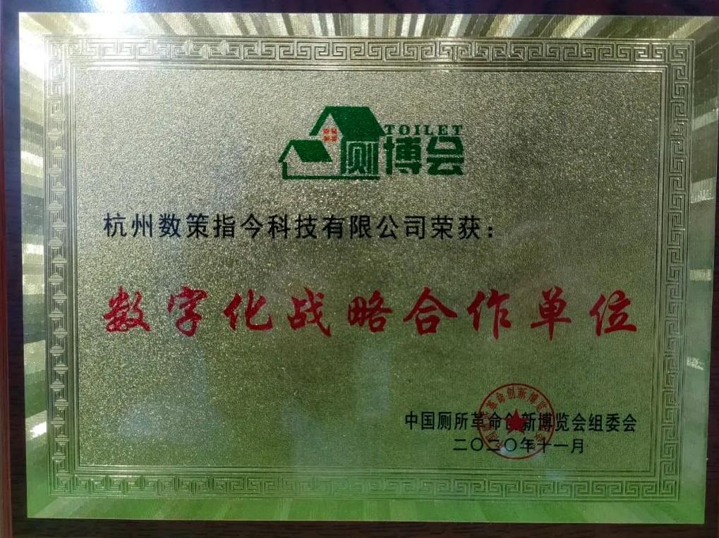 """免费纸巾撬动千亿卫生间流量商机,纸巾宝获中国厕博会""""数字化战略合作""""唯一单位"""