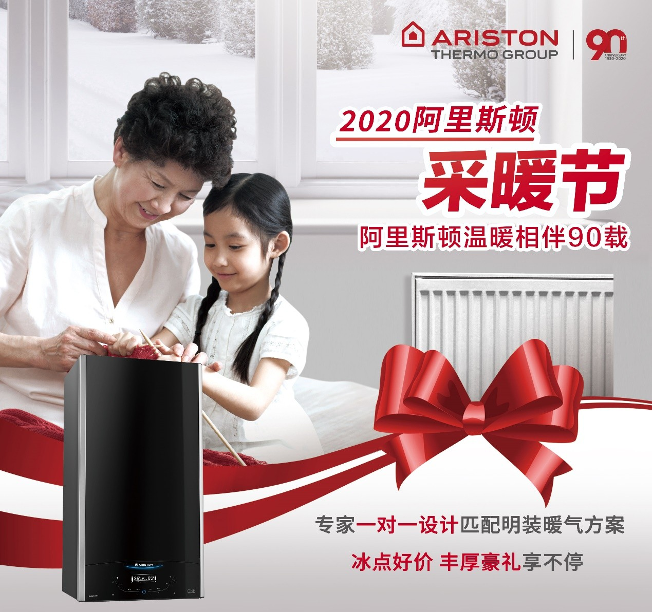 阿里斯顿温暖90年暨2020采暖节,从产品到安装打造温暖居家优体验