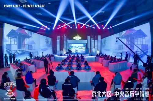 首届《和平精英》高校赛京北大区决赛鸣锣携手央音谱写电竞新篇章