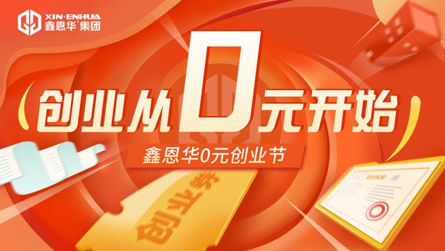0元创业节来袭,鑫恩华守护天津初创企业
